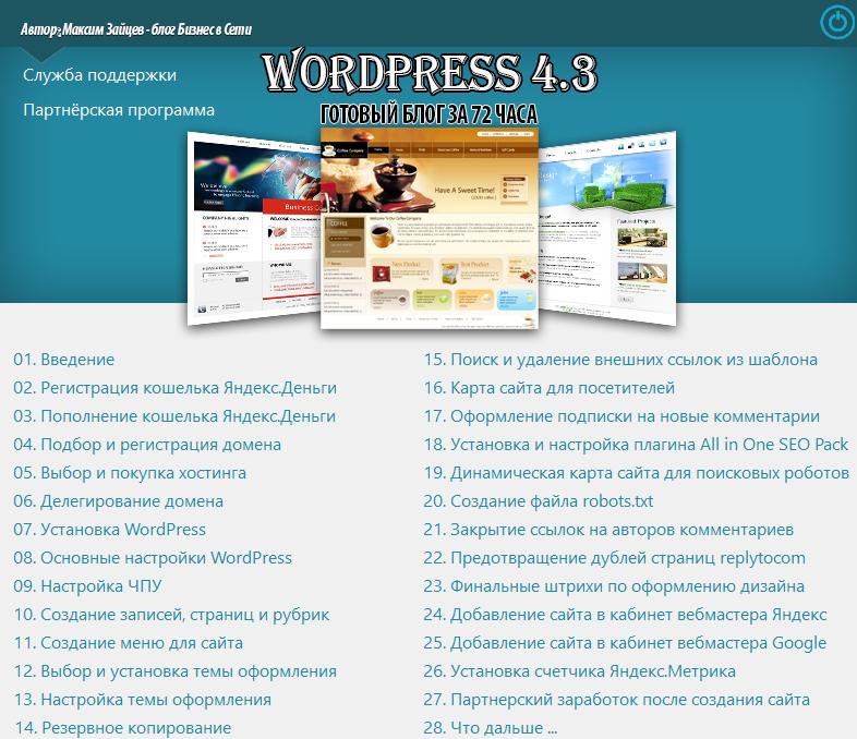 http://onlinezakazi.ru/sitewp/menu.png